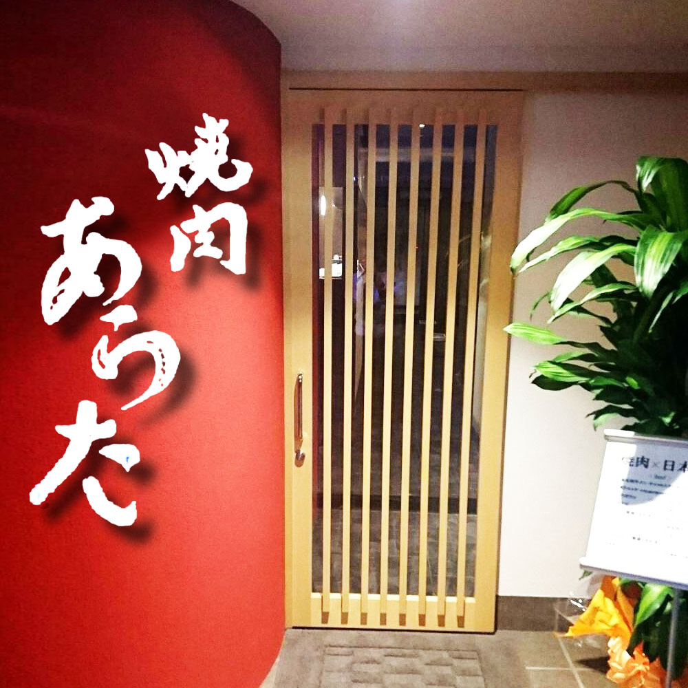 『焼肉 あらた』アルバイト募集!!