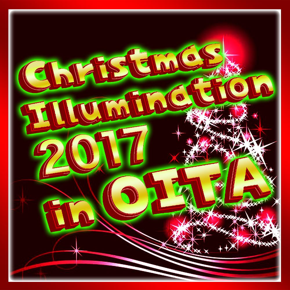 クリスマスイルミネーション2017 in 大分♪