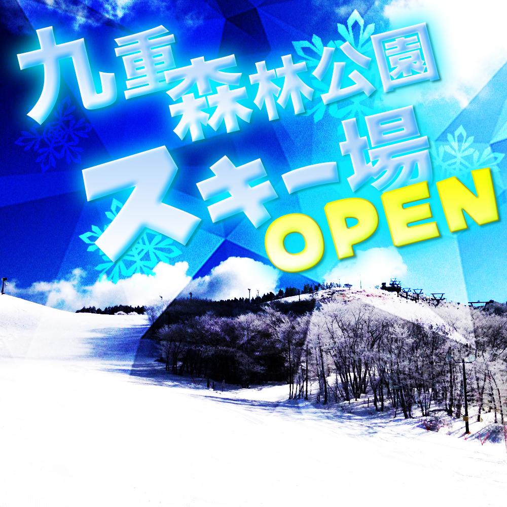 九重森林公園スキー場OPEN♪
