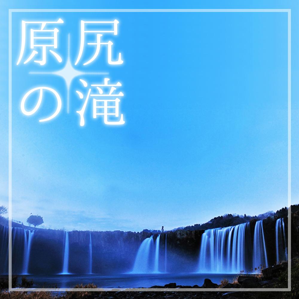 大分観光スポット『原尻の滝』