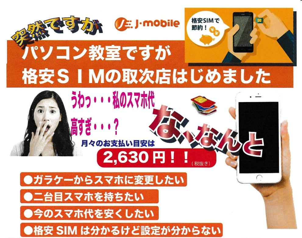 携帯代を節約したい方にもオススメ!格安SIMの取次店をはじめました!
