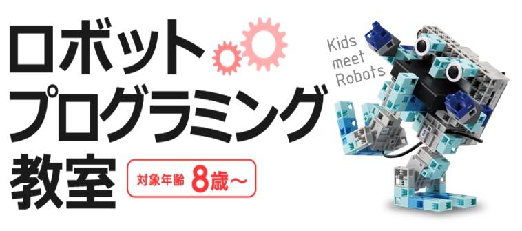 ふゅーちゃーロボットプログラミング教室開講!