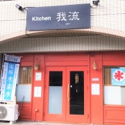 Kitchen 我流